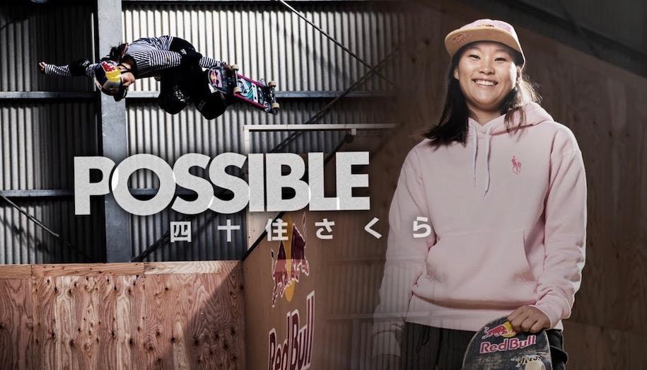 スケートボード女子パーク初代金メダリスト『四十住さくら』大技540 への挑戦