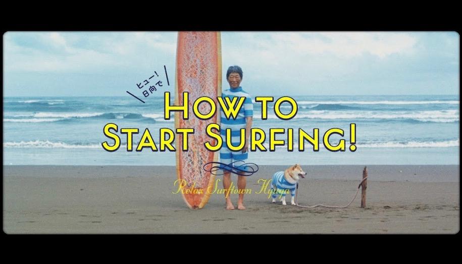 ヒュー!日向で HOW TO START SURFING!