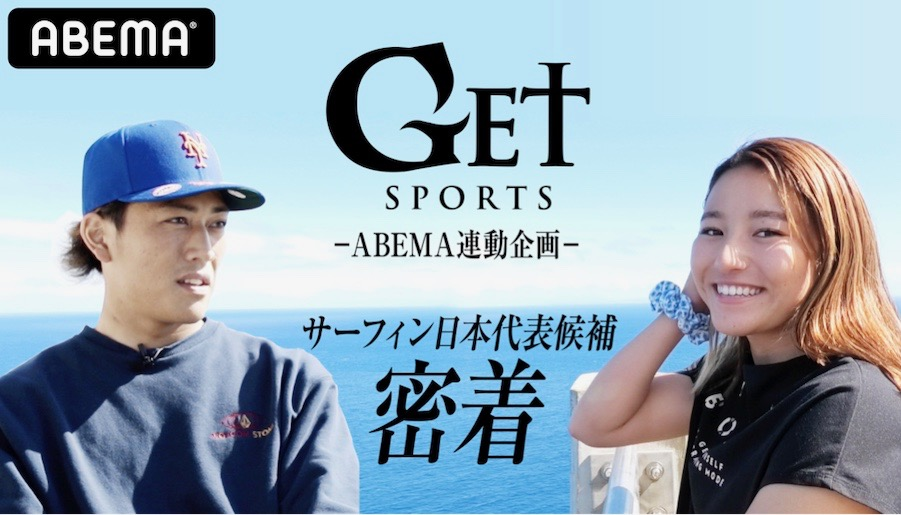 サーフィン日本代表候補 村上舜と松田詩野に独占密着!テレビ朝日『GET SPORTS』と『ABEMA』で放送決定