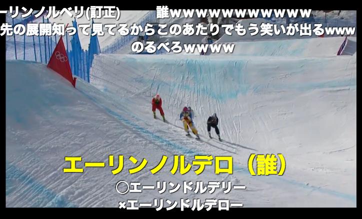 スキー 爆笑
