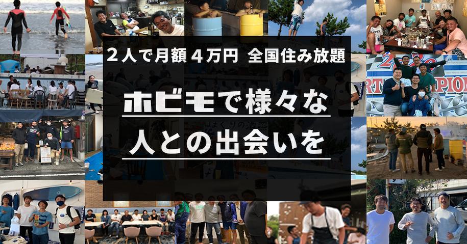 月額2万円のモニター募集!【全国のサーフポイントの近くに月額4万円のサブスク賃貸】サービス開始