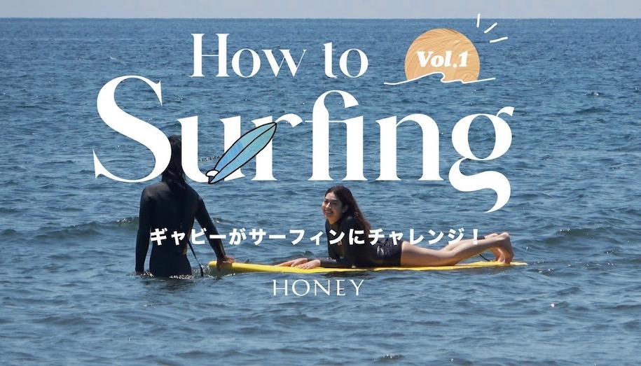 モデルのギャビーがサーフィンに挑戦!初心者の為のサーフボードの選び方