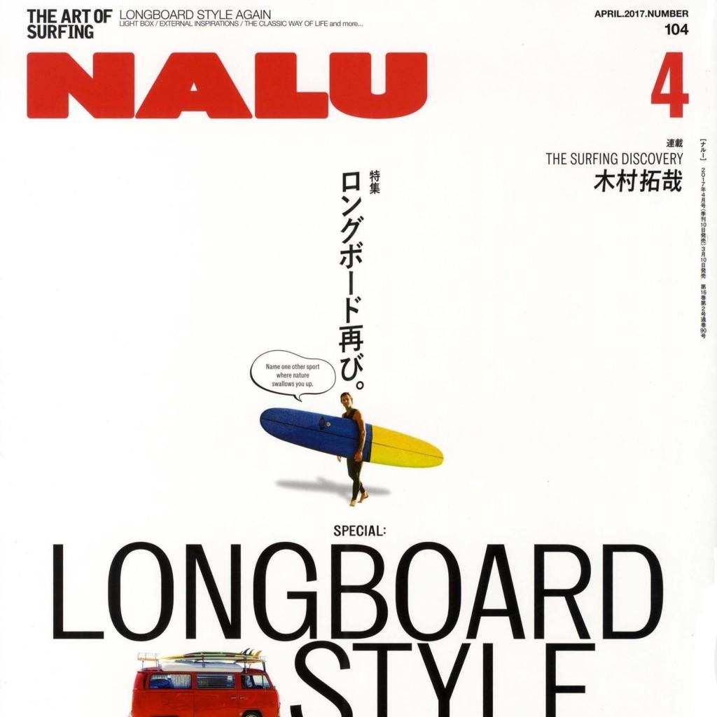 サーフィン NALU
