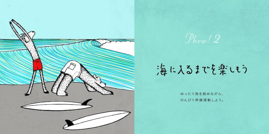 サーフィン日向市1