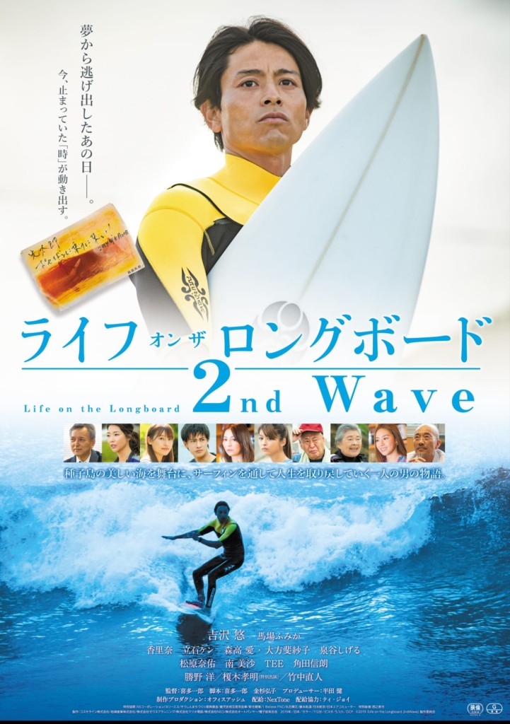 サーフィン映画 Life on the Longboard 2nd Wave
