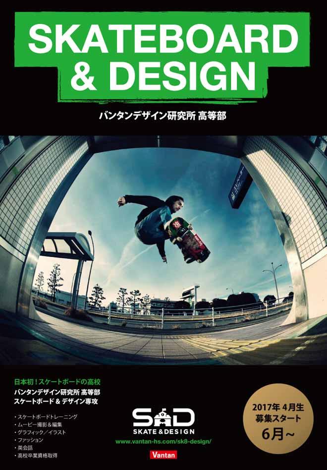 スケートボードデザイン専攻 2