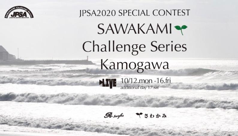 JPSA2020特別戦 さわかみ チャレンジシリーズ 鴨川