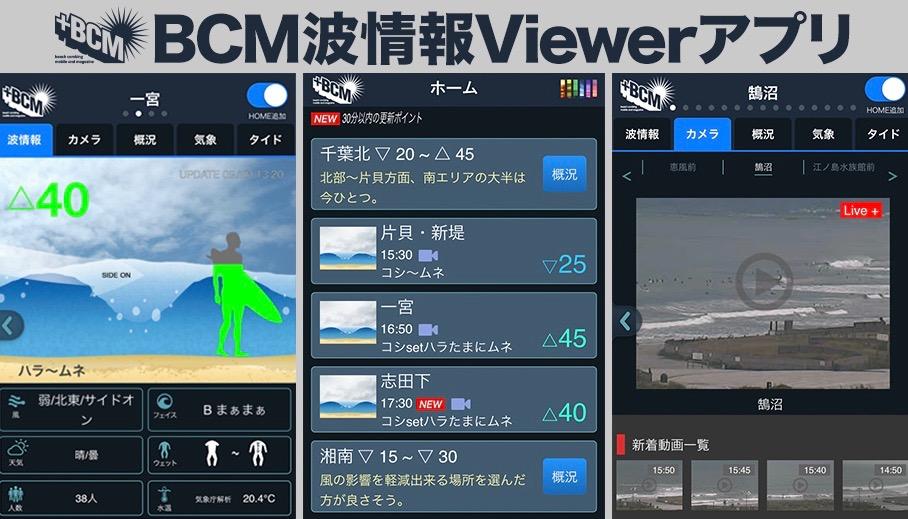 サーフィン波情報 BCM