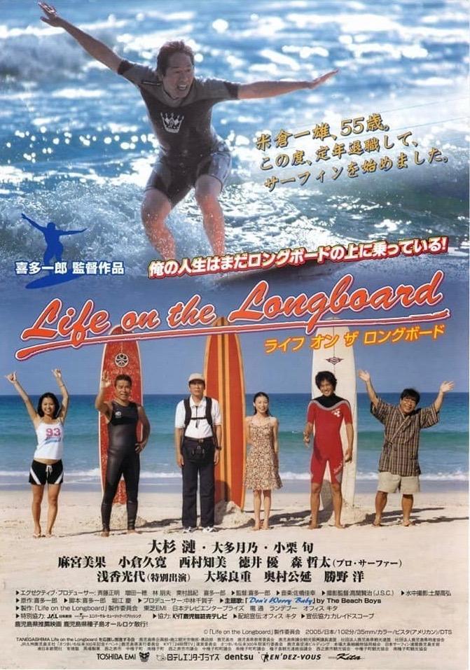 サーフィン映画『ライフ・オン・ザ・ロングボード