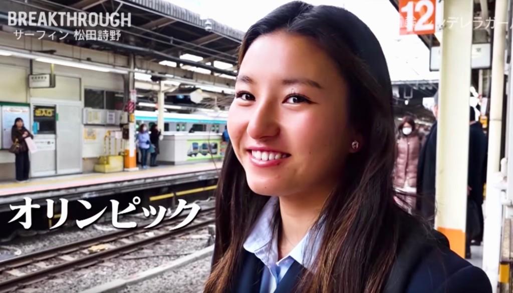16歳女子高生プロサーファー松田詩野