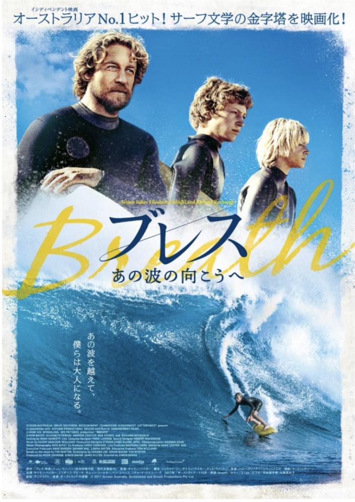 サーフィン映画『ブレス あの波の向こうへ』