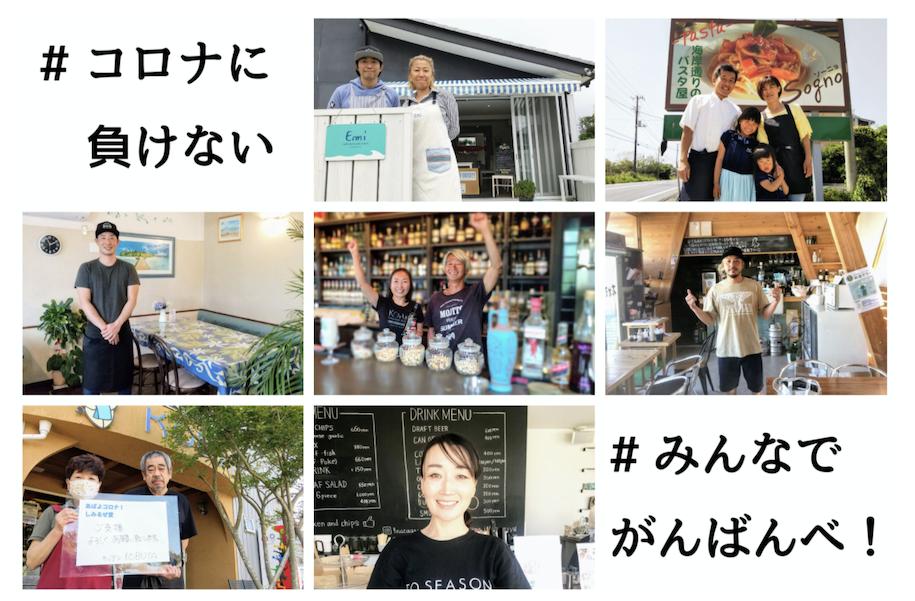 『サーフタウン千葉県一宮町の飲食店を応援しよう!プロジェクト』スタート!