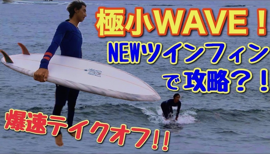 河村海沙が購入した初のツインフィンNEWボード!湘南小波を攻略