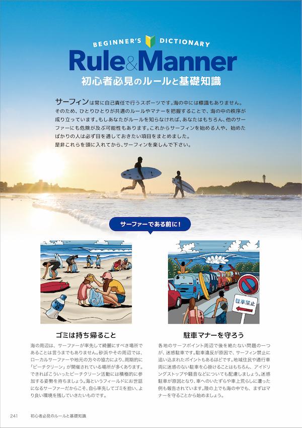 サーフィン波情報サイト「BCM」からの発行で知られる、年間ガイドブック『ビーチコーミング・マガジン』の2021年版