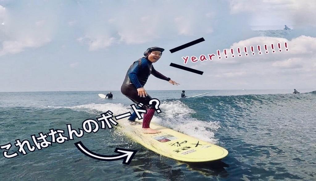 サーフィン ほんこん