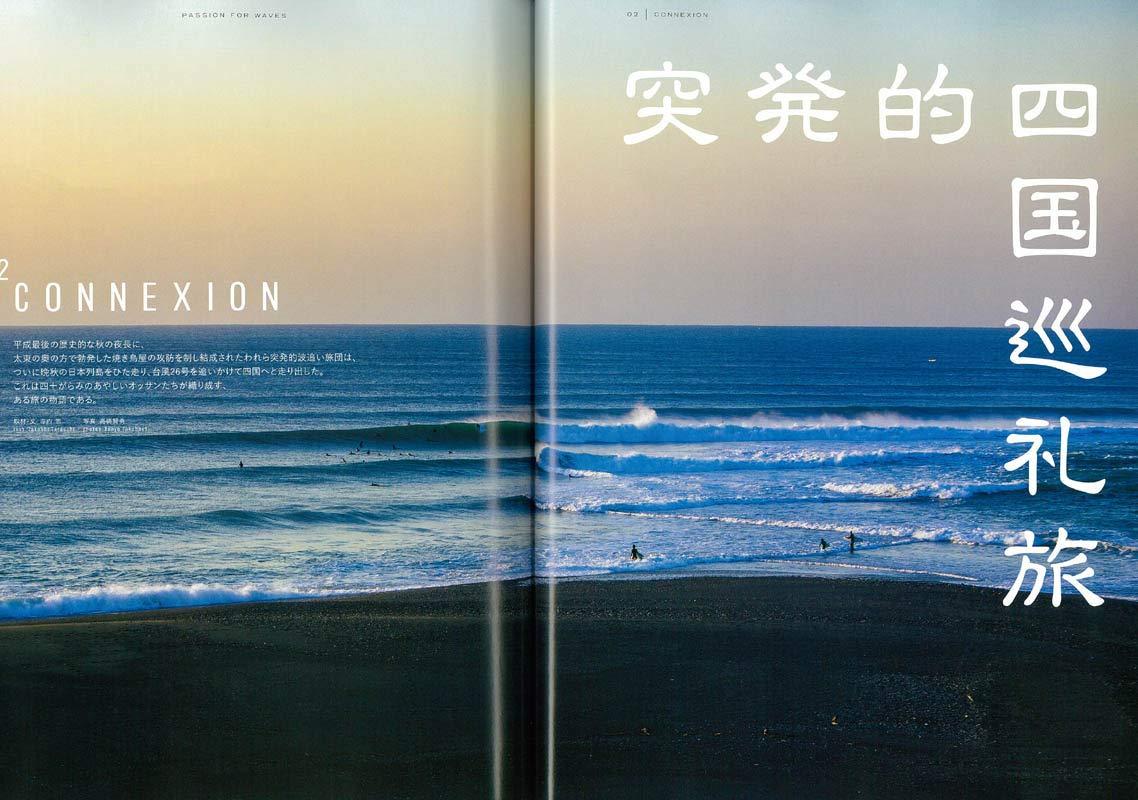 サーフィン 旅