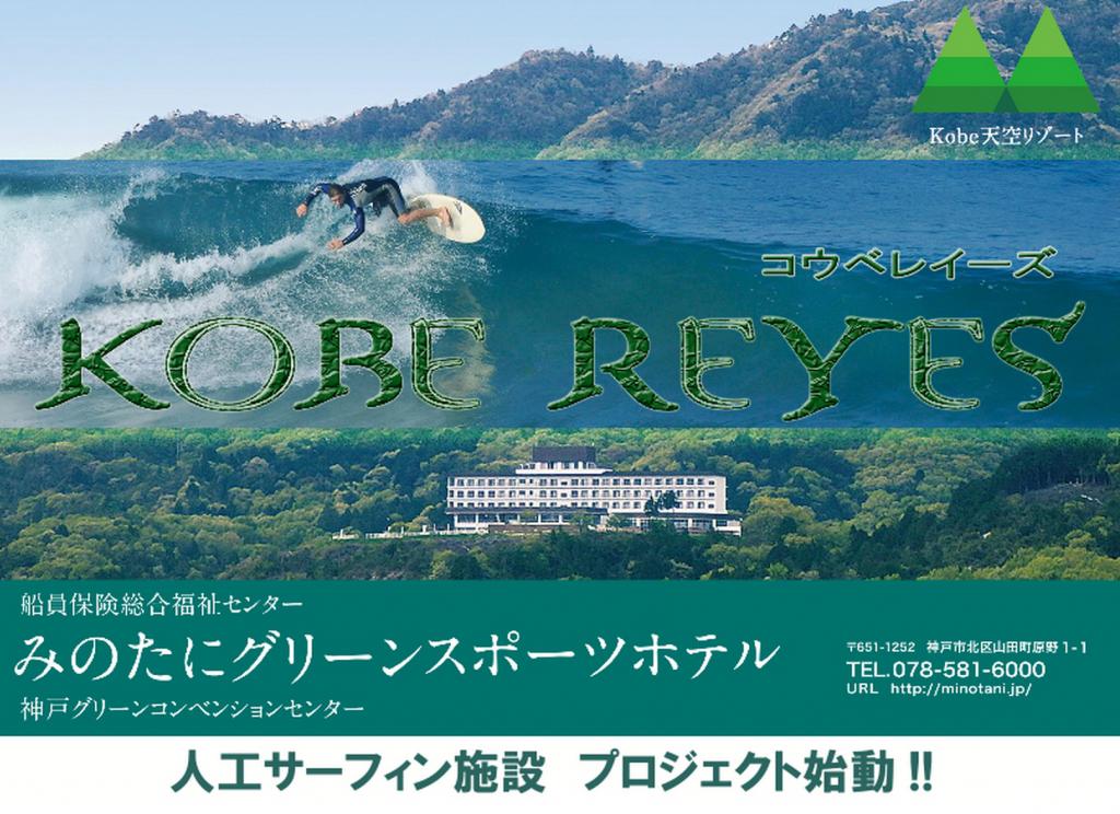 「KOBE-REYES(コウベレイーズ)」0825