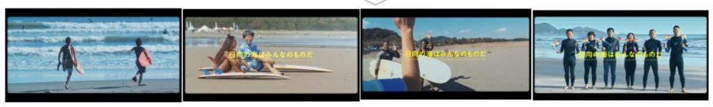 おばあちゃんサーファーと一緒に学ぶ『ヒュー!日向』サーフィンHOW TO 動画!