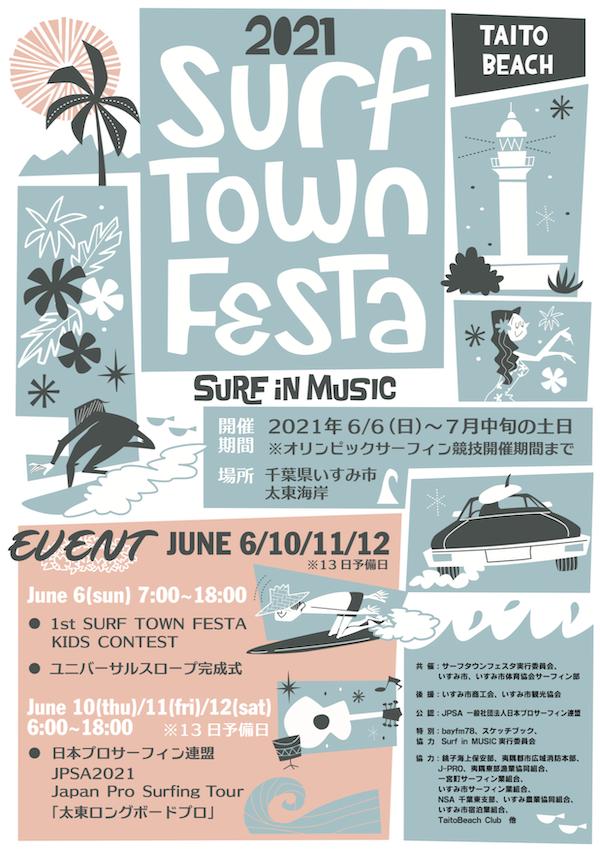 1st SURF TOWN FESTA KIDS CONTEST