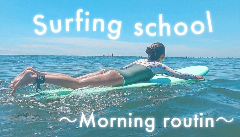 サーフィンスクールに通う女性サーファーの休日 湘南編