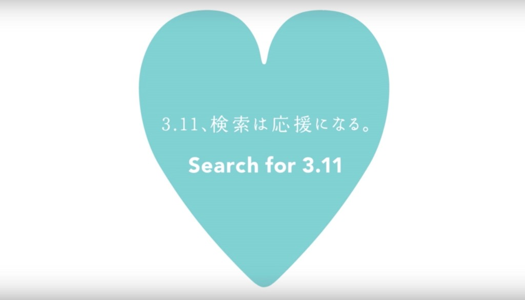 東日本大震災ヤフー検索募金プロジェクト