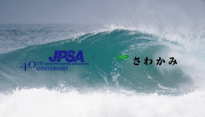 2021年度JPSAツアー「さわかみ Japan Pro Surfing Tour」概要