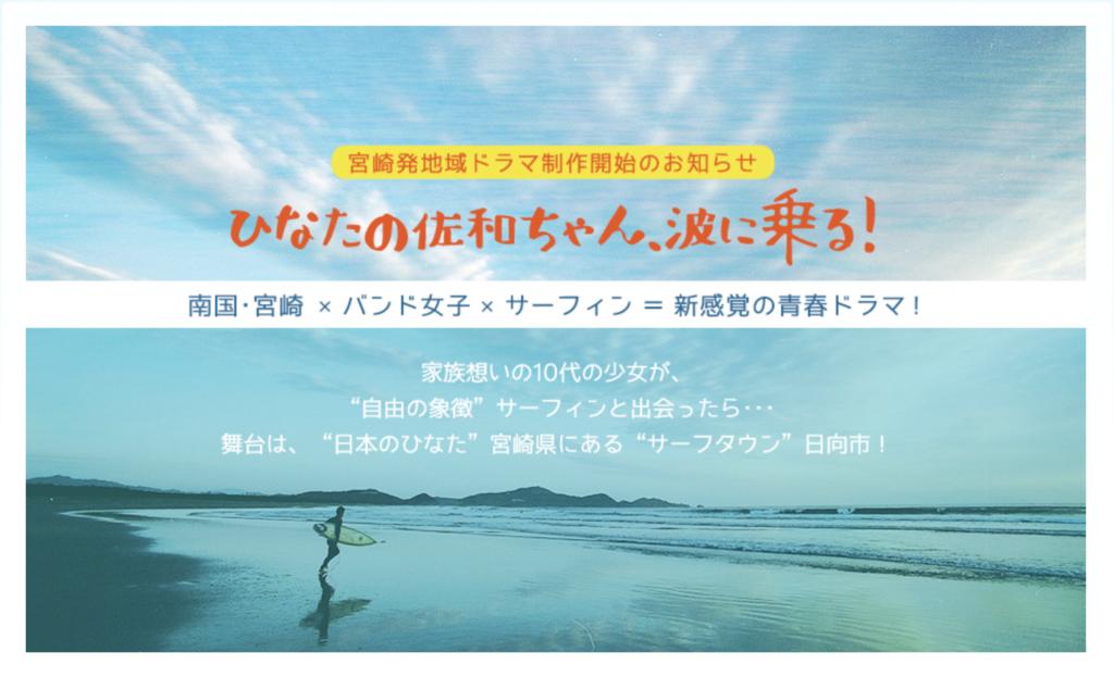 サーフィンドラマ「ひなたの佐和ちゃん、波に乗る!」