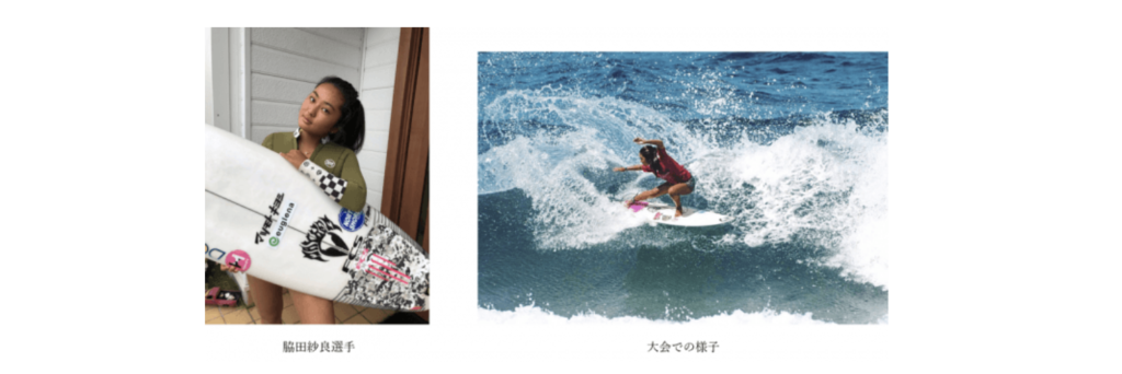 ユーグレナ社、プロサーファーの脇田紗良選手とのスポンサー契約を締結