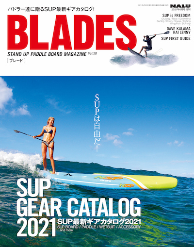SUP is FREEDOM「SUPは自由だ!」 BLADES Vol.20 最新号 特集内容