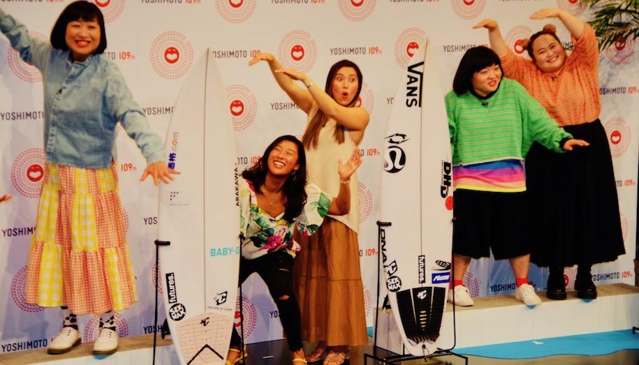 東京オリンピック出場候補プロサーファー前田マヒナと野呂玲花が吉本興業に所属