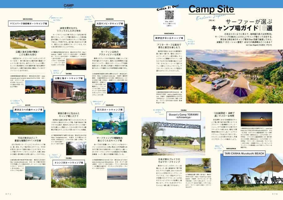 『CAMP for Surfers キャンプしようよ』Blue. 8月号新刊案内