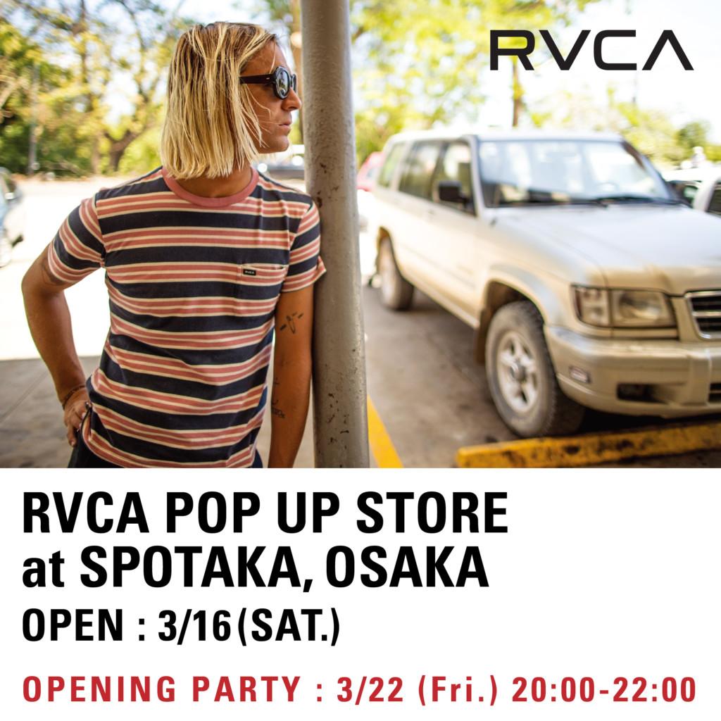 サーフィン RVCA