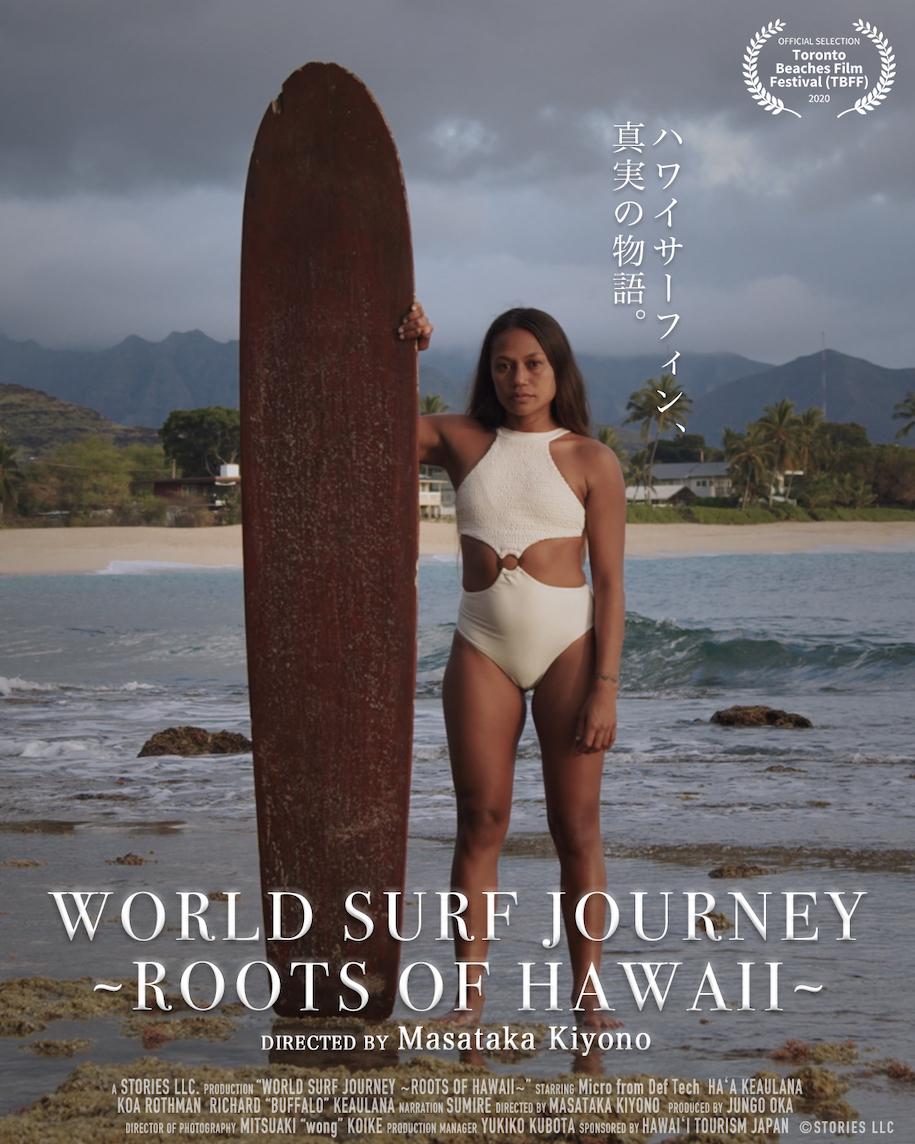 「ハワイサーフィン真実の物語。」清野正孝監督の最新サーフィン映画『ワールド サーフ ジャーニー・ルーツ オブ ハワイ』