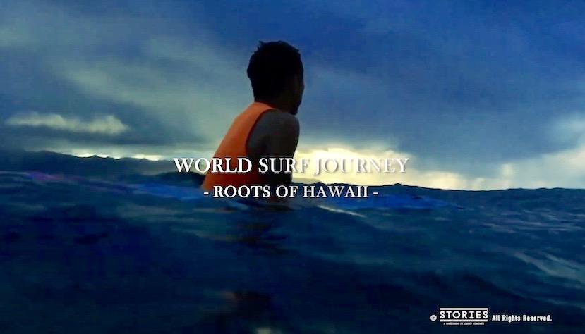 サーフィンの歴史を紐解く映画『ワールドサーフジャーニー』本編映像と主演DefTechマイクロのインタビュー映像