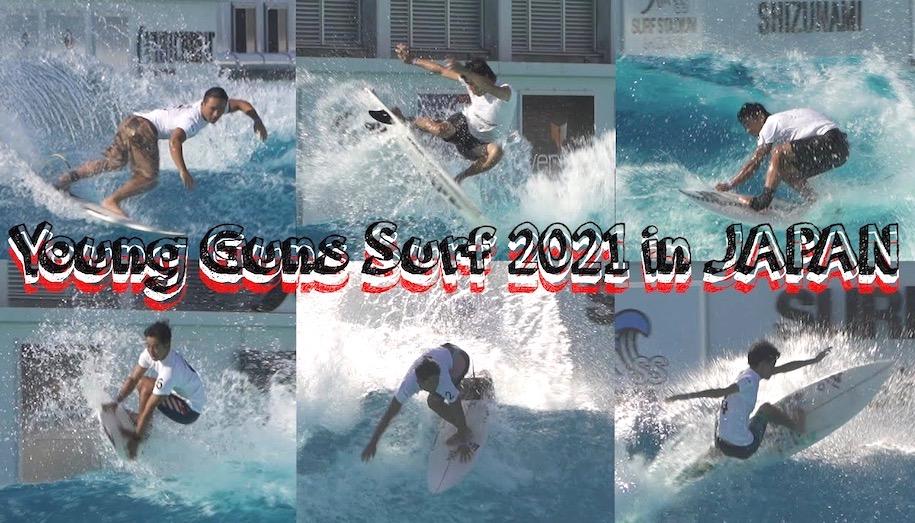 中浦 jet 章、加藤三兄弟、宮城和真、宮澤 輝の静波サーフスタジアムでのサーフィンセッション映像