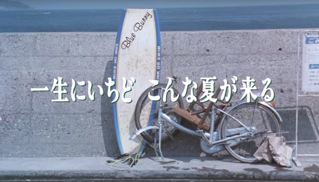 日本サーフィン映画