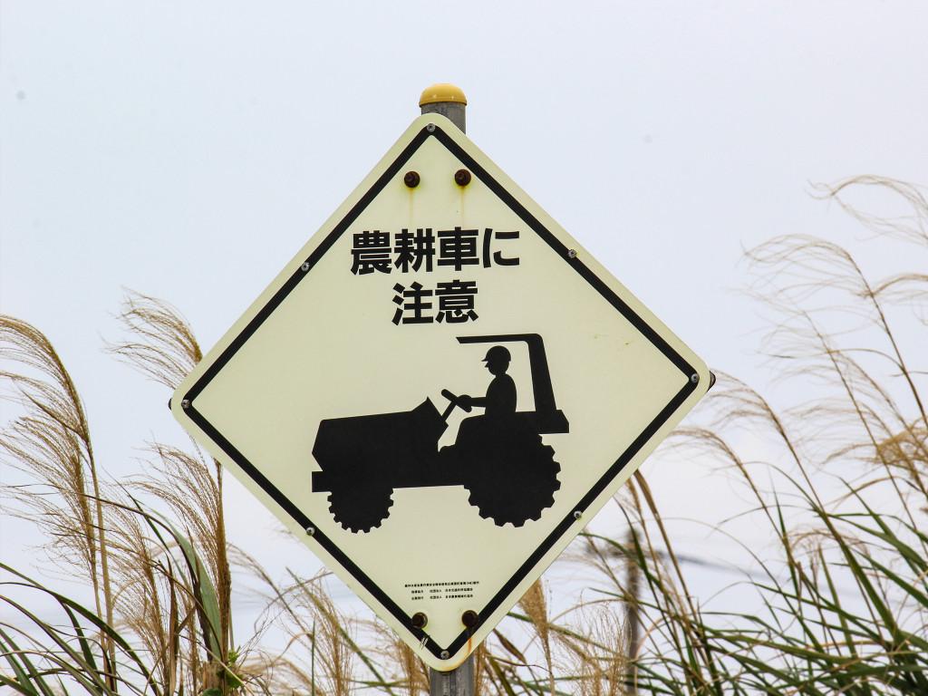 農耕車看板