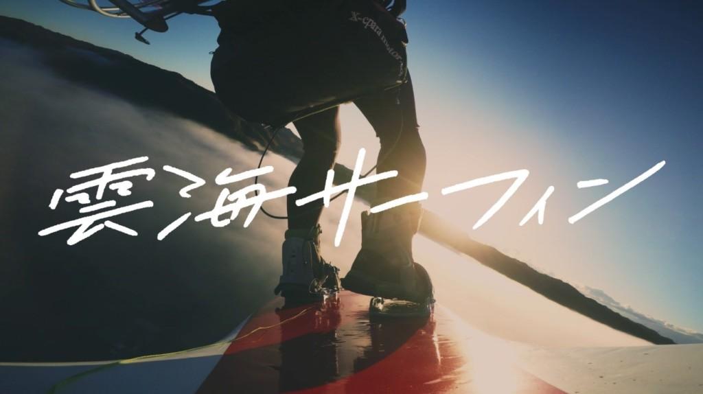 雲海サーフィン