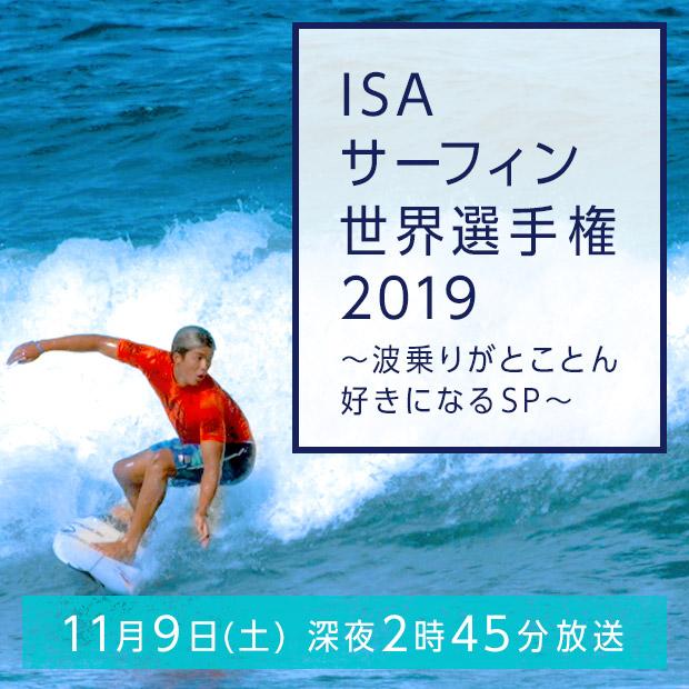 フジテレビで放送!ISAサーフィン選手権2019〜波乗りがとことん好きになるSP〜