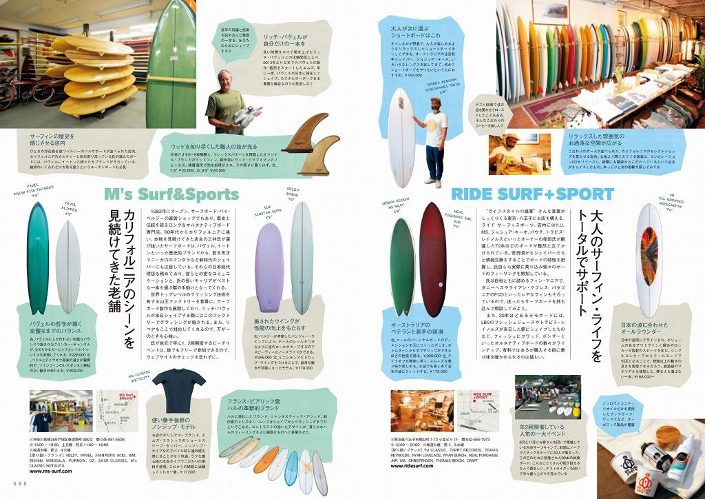 サーフィン 雑誌