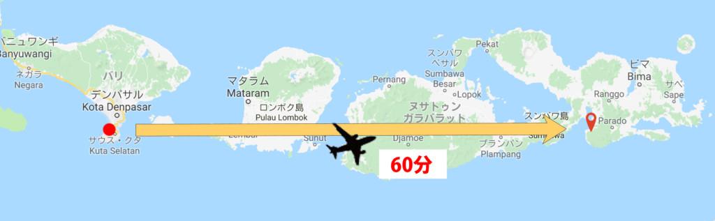 スンバワ島 アクセス